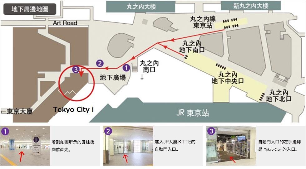 東京站地下通道交通方式