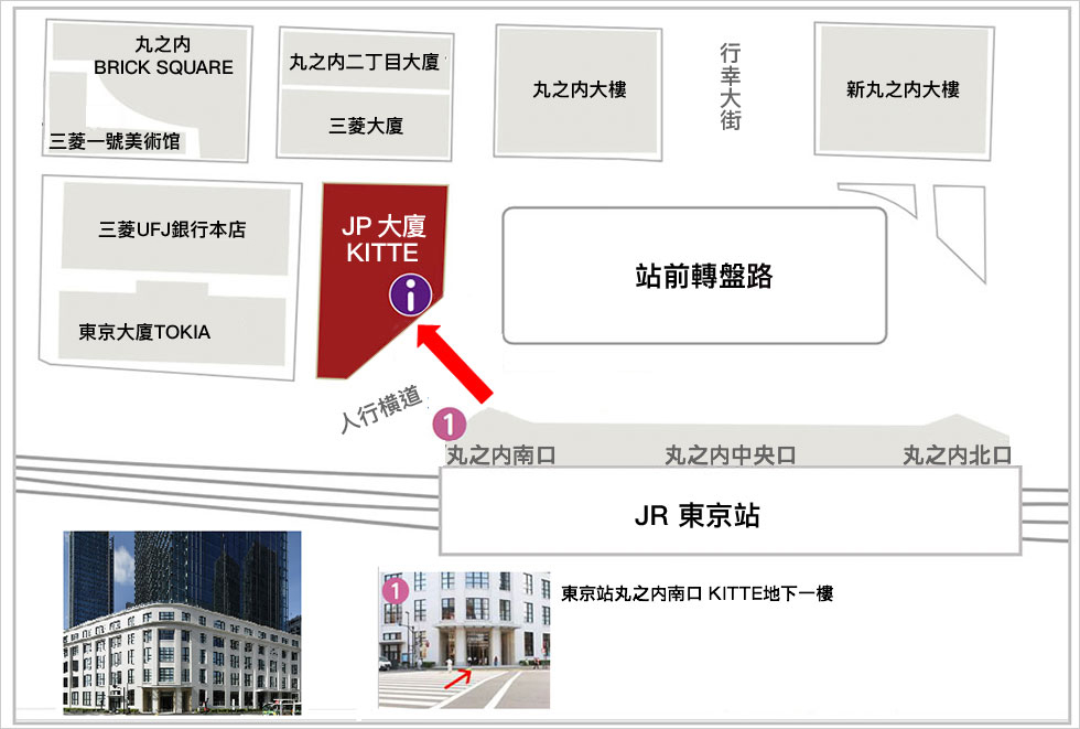 從JR東京站丸之內南口(地面)的前往方式
