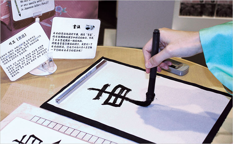 日本文化體驗